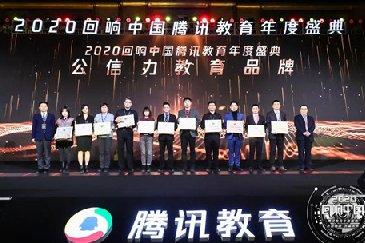 中国东方教育再获多项行业荣誉