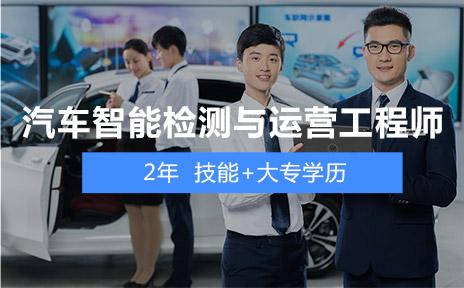 汽车智能检测与运营工程师_武汉万通汽车学校