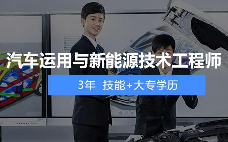 汽车运用与新能源技术工程师_武汉万通汽车学校