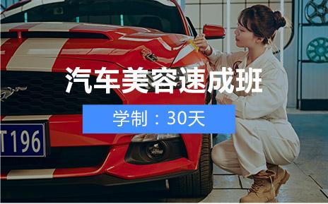 汽车美容速成班_武汉万通汽车学校