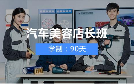 汽车美容店长班_武汉万通汽车学校