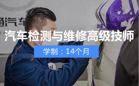 汽车检测与维修高级技师_武汉万通汽车学校