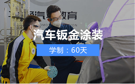 汽车钣金涂装_武汉万通汽车学校