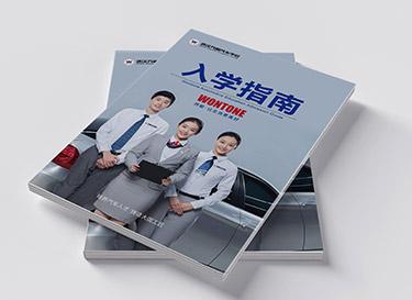 招生简章-武汉万通汽车学校