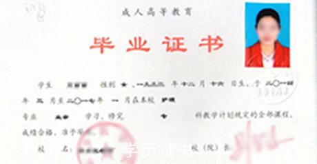 学历证书_武汉万通汽修学校