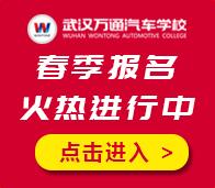 春季预报名火热进行中-武汉万通汽修学校