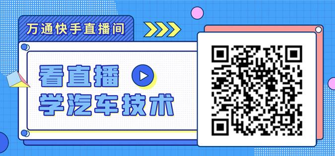 名师直播间-武汉万通汽修学校