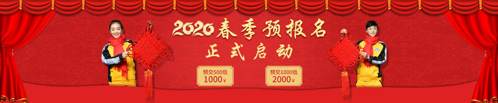 2020预报名-武汉万通汽修学校