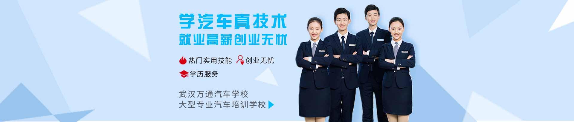 学汽车真技术-武汉万通汽修学校