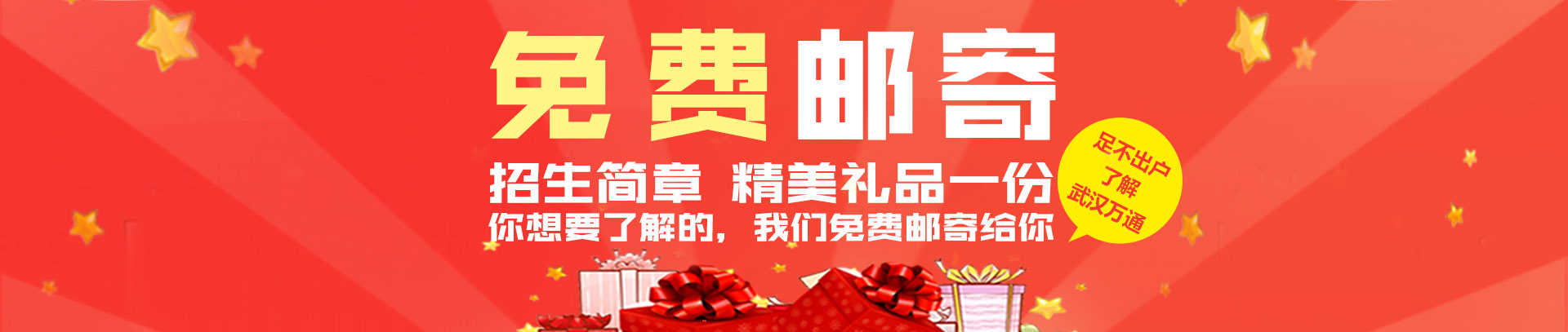 邮寄简章-武汉万通汽修学校