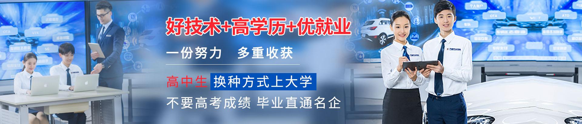 高中生-武汉万通汽修学校