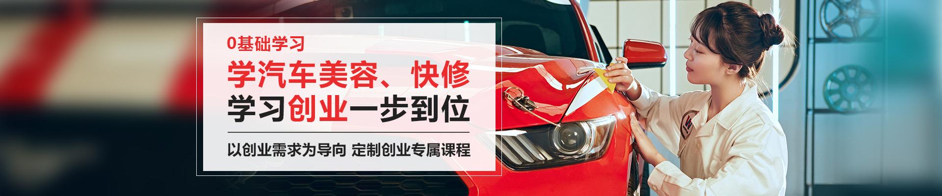 汽车美容-武汉万通汽修学校
