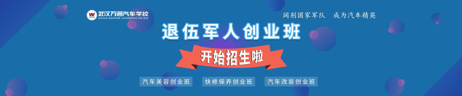 退伍军人学汽修-武汉万通汽修学校