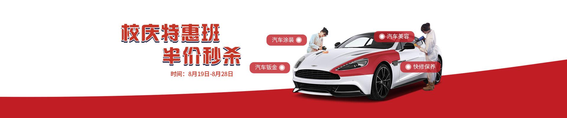 万通校庆-武汉万通汽修学校