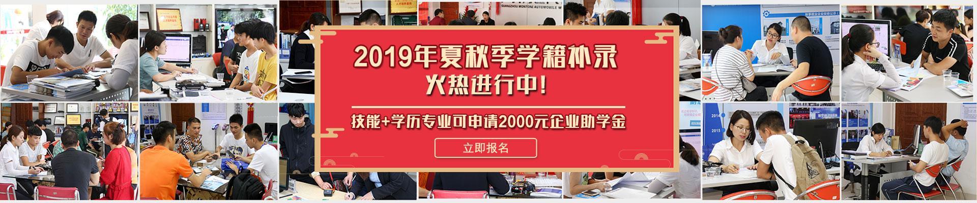学籍补录中-武汉万通汽修学校
