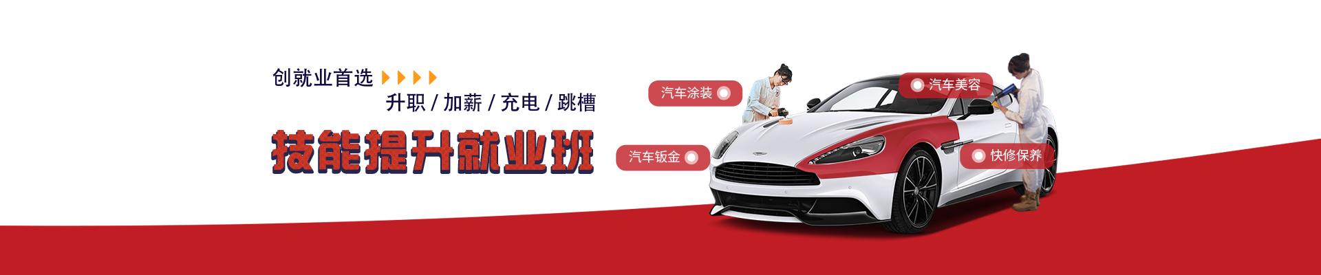 技能提升就业班-武汉万通汽修学校