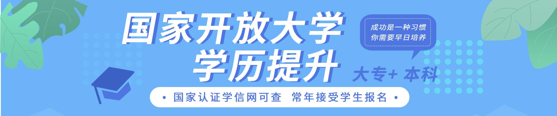 国家开放大学-武汉万通汽修学校