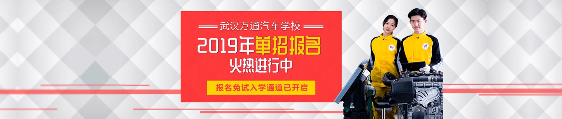 单招报名-武汉万通汽修学校