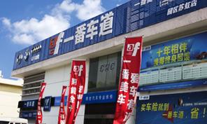 一番车道-武汉万通汽车学校