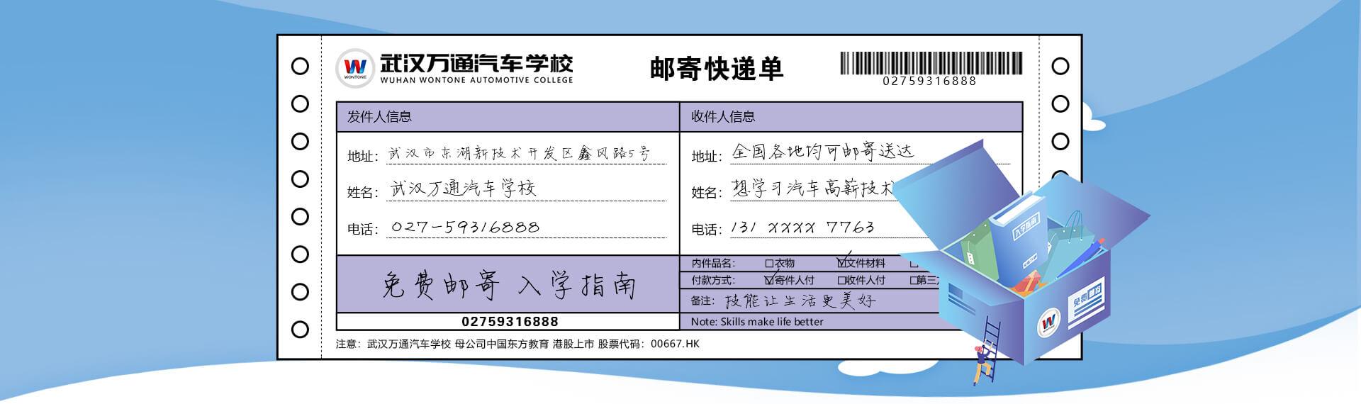 邮寄快递_到武汉万通汽修学校