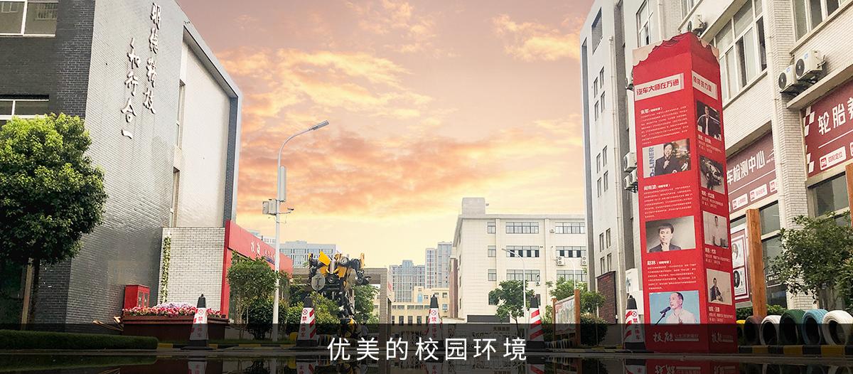校园环境_到武汉万通汽修学校